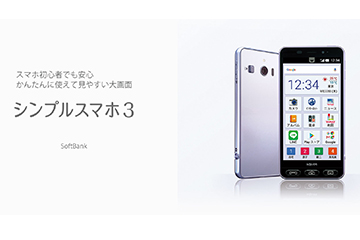 シニア向け携帯の最新機種をドコモ・au・ソフトバンクで徹底比較!
