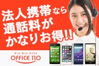 法人携帯のOFFICE110